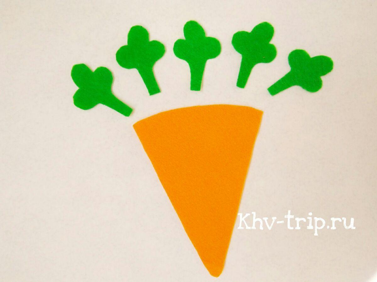 морковь из фетра выкройка