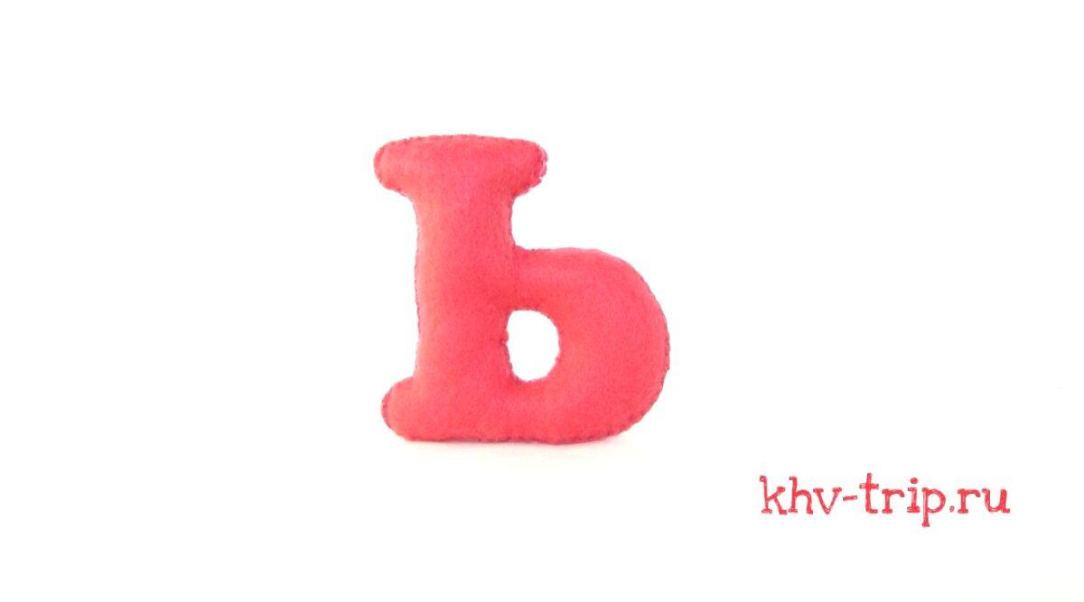 "Буква ""Ь"" для алфавита из фетра"