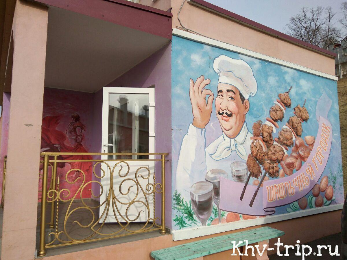Шашлычный городок на Заимке, Хабаровск