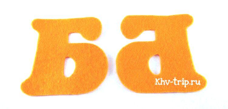 Буквы из фетра мастер-класс