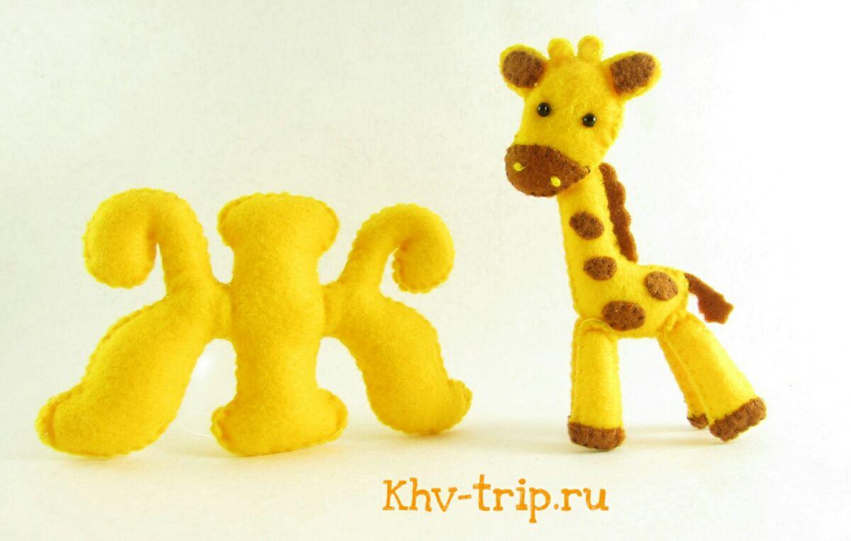 Буква Ж и жираф из фетра
