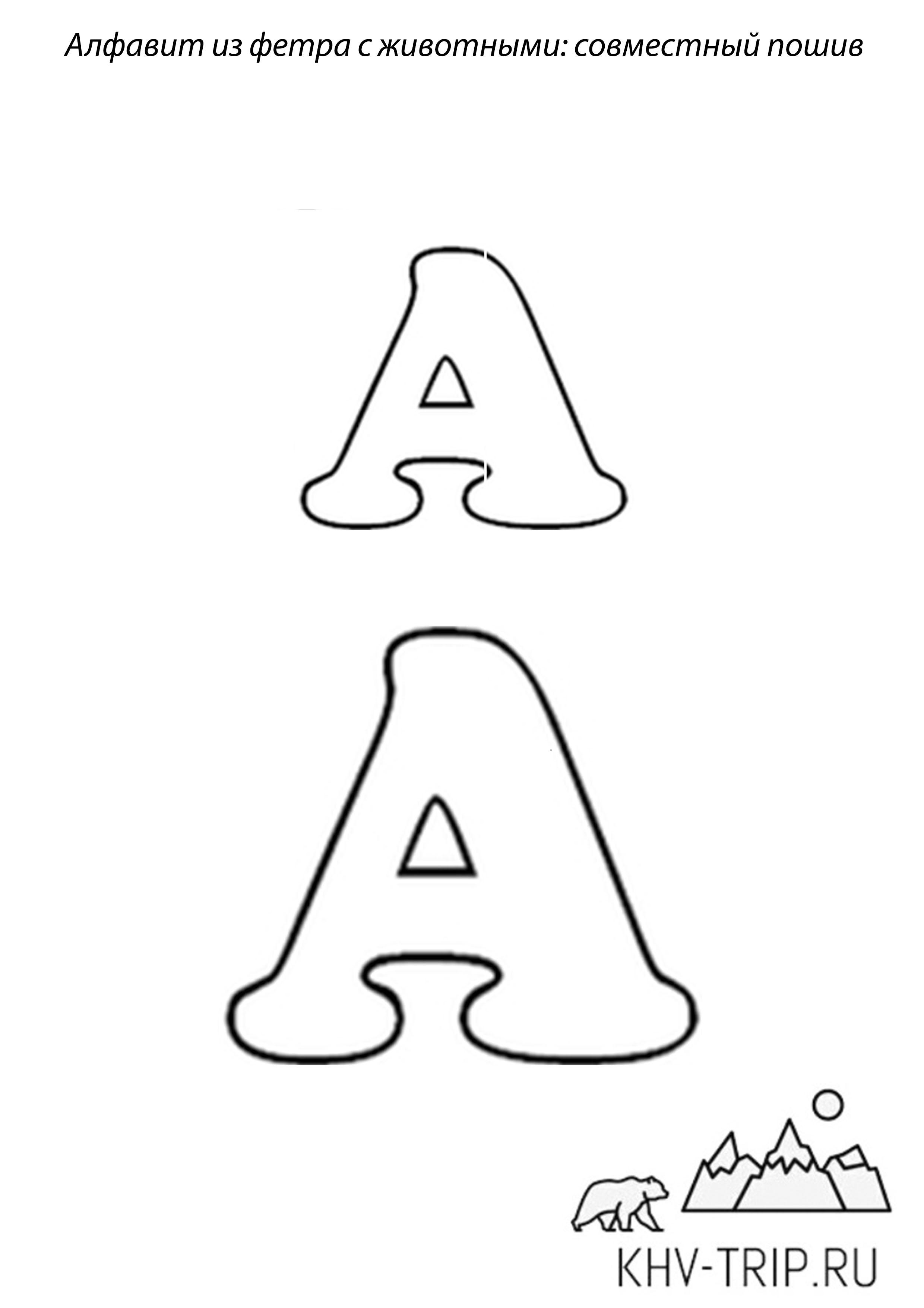 Выкройки животных для азбуки из фетра
