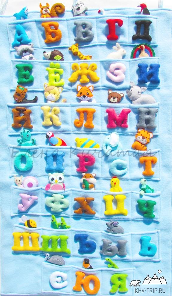 панно с кармашками для алфавита из фетра
